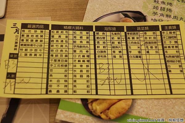 140805 竹北 三月日式涮涮鍋吃到飽003.JPG
