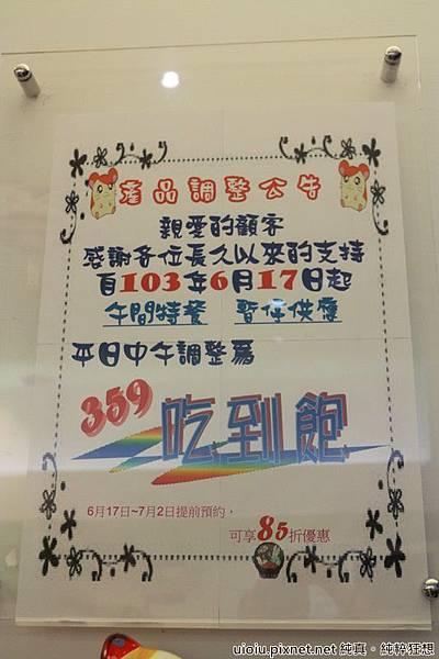 140805 竹北 三月日式涮涮鍋吃到飽046.JPG