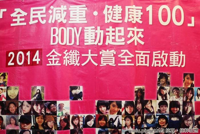140823 body金纖大賞活動001.JPG