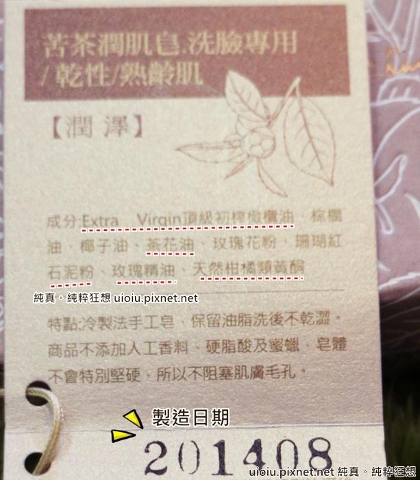 林三益柳燕 淨顏皂005.JPG