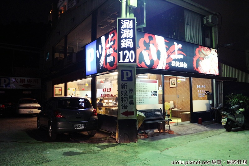 140822 新竹 川上鍋物002.JPG