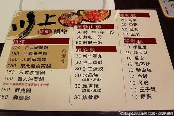140822 新竹 川上鍋物006.JPG