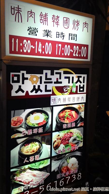 141013 新竹 味肉舖韓國烤肉002.jpg