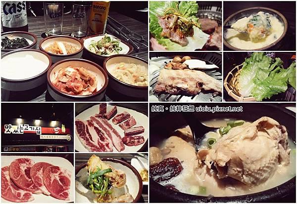 141013 新竹 味肉舖韓國烤肉000.jpg