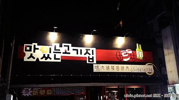 141013 新竹 味肉舖韓國烤肉001.jpg