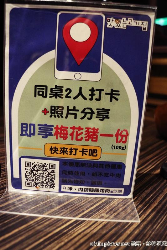 141013 新竹 味肉舖韓國烤肉011.JPG