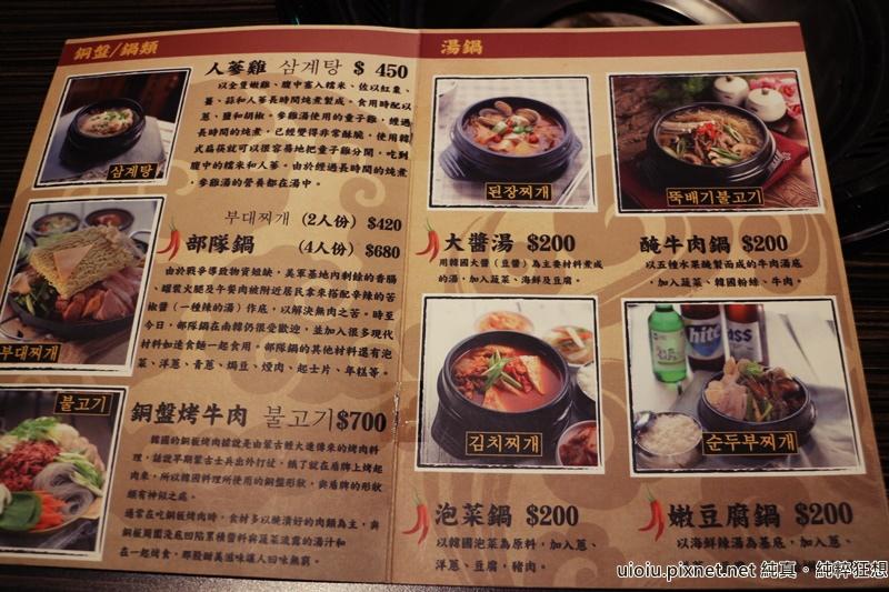 141013 新竹 味肉舖韓國烤肉菜單002