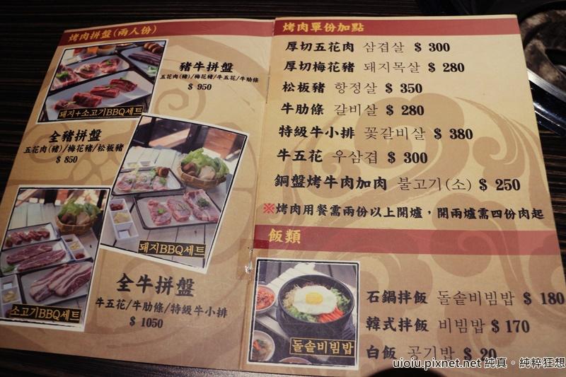 141013 新竹 味肉舖韓國烤肉菜單001