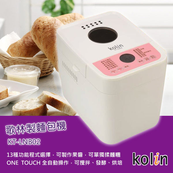 歌林 製麵包機000.jpg