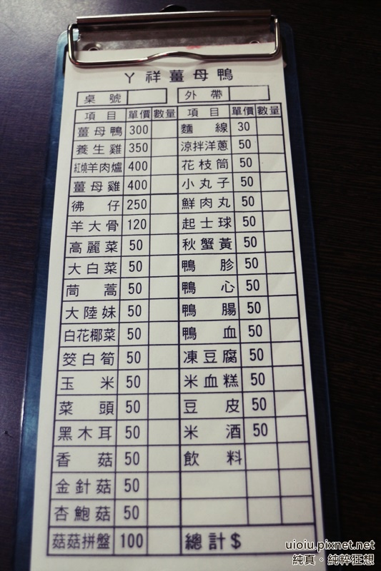 ㄚ祥薑母鴨009.JPG
