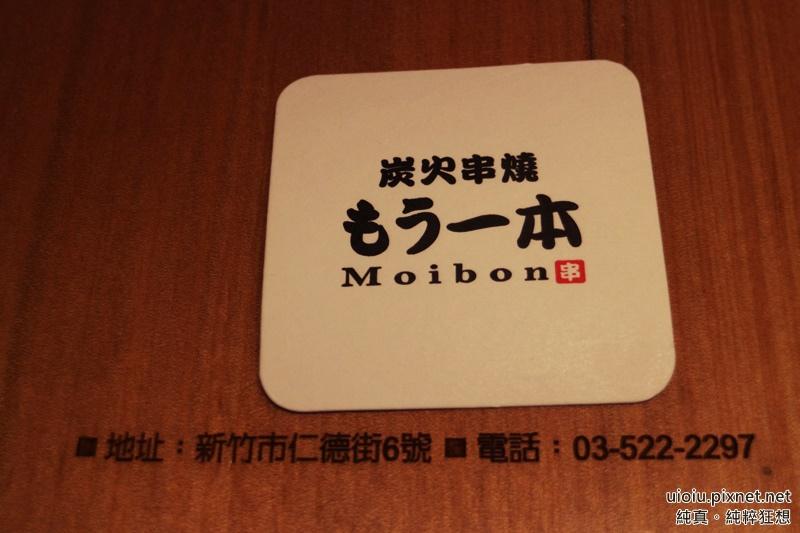 141209 moibon炭火串燒 菜單001.JPG