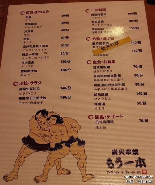 141209 moibon炭火串燒 菜單002.JPG