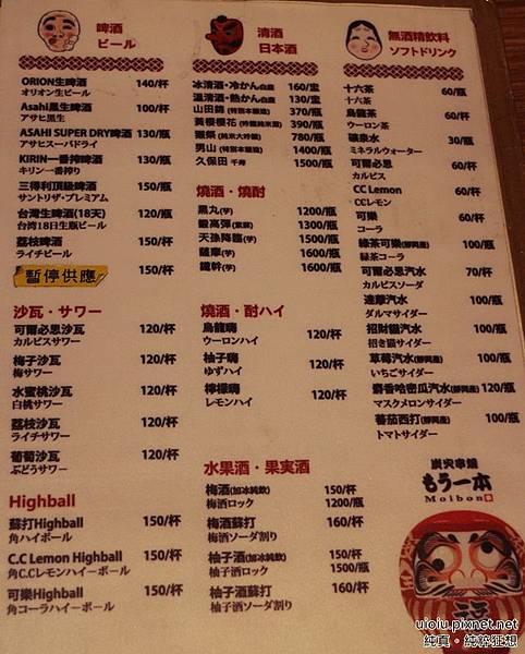 141209 moibon炭火串燒 菜單003.JPG