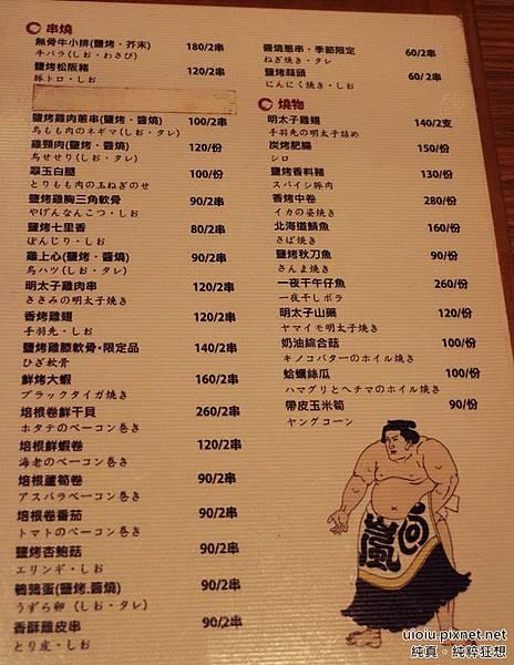 141209 moibon炭火串燒 菜單004.JPG