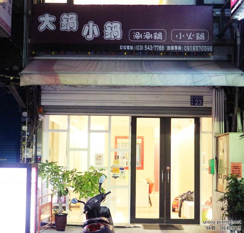 141212 新竹 大鍋小鍋001.JPG