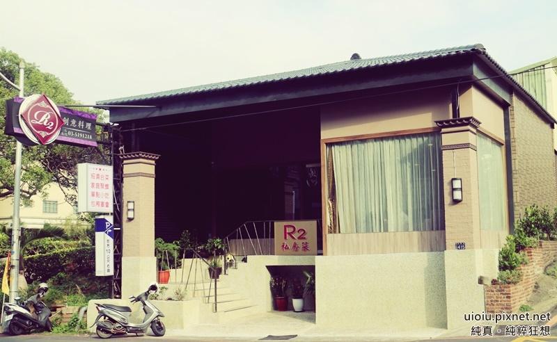 141213 新竹 R2私房菜001.JPG