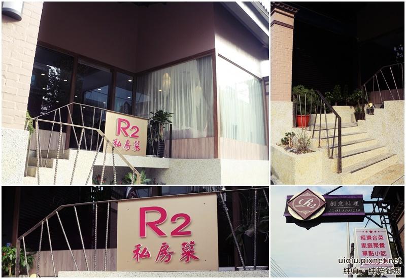 141213 新竹 R2私房菜002.jpg