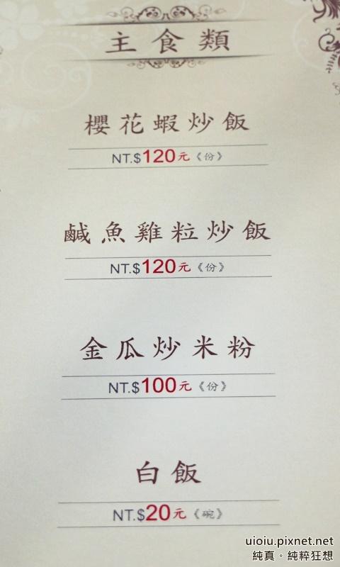 141213 新竹 R2私房菜030.JPG