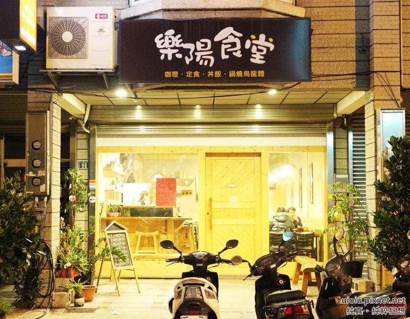 150228 竹北 樂陽食堂001.JPG