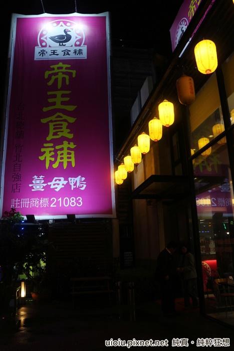 150325 竹北帝王食補烏蔘雞002.JPG