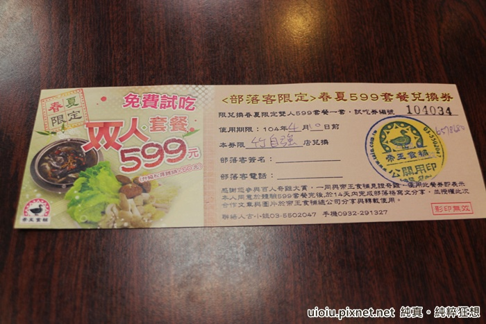 150325 竹北帝王食補烏蔘雞004.JPG