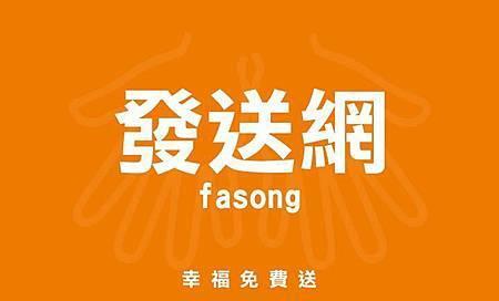 FaSong.net