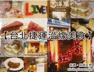 台北捷運美食圖