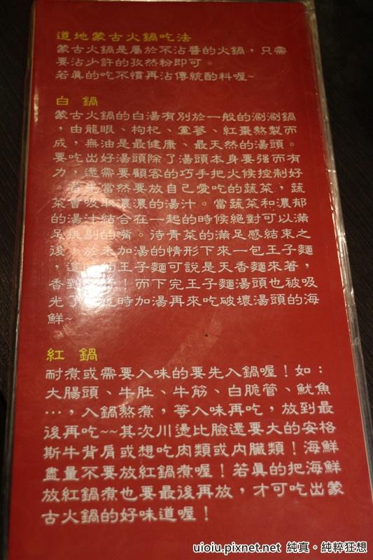 150329 台北 蒙古紅006.JPG