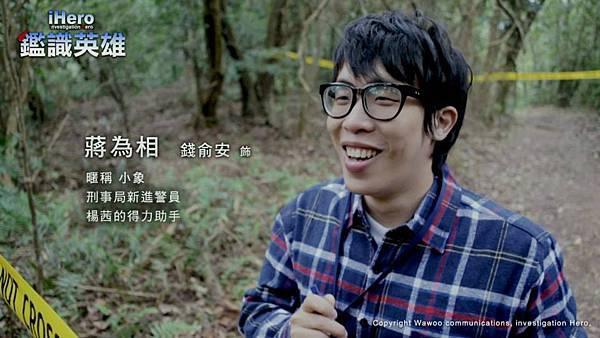 蔣為相(小象) 錢俞安.jpg