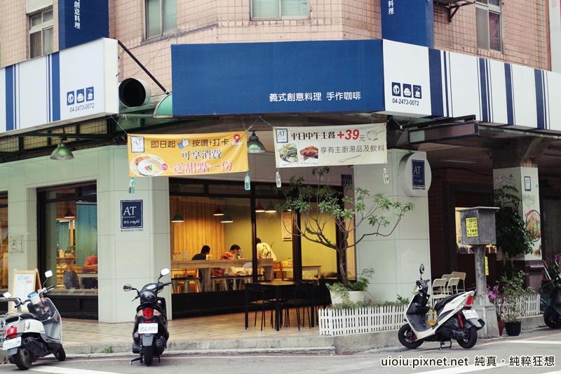 150419 台中 食在CAFE001.JPG