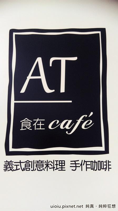 150419 台中 食在CAFE014.jpg