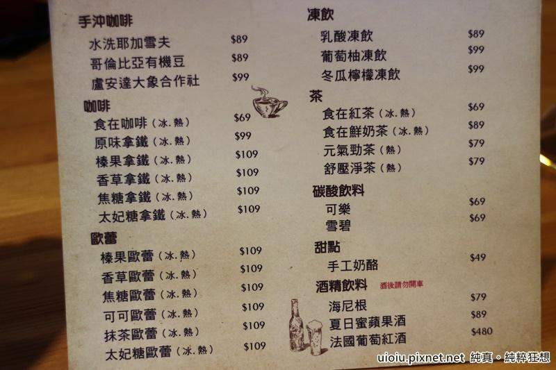 150419 台中 食在CAFE037.JPG