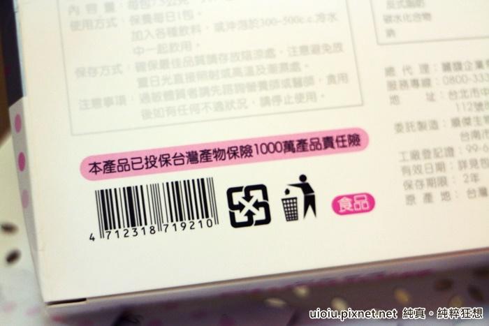 花井香 白皙朵慕膠原蛋白粉008.JPG