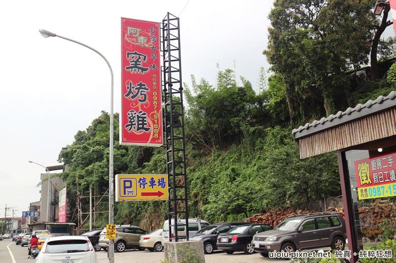 150502 竹東阿東窯烤雞040.JPG