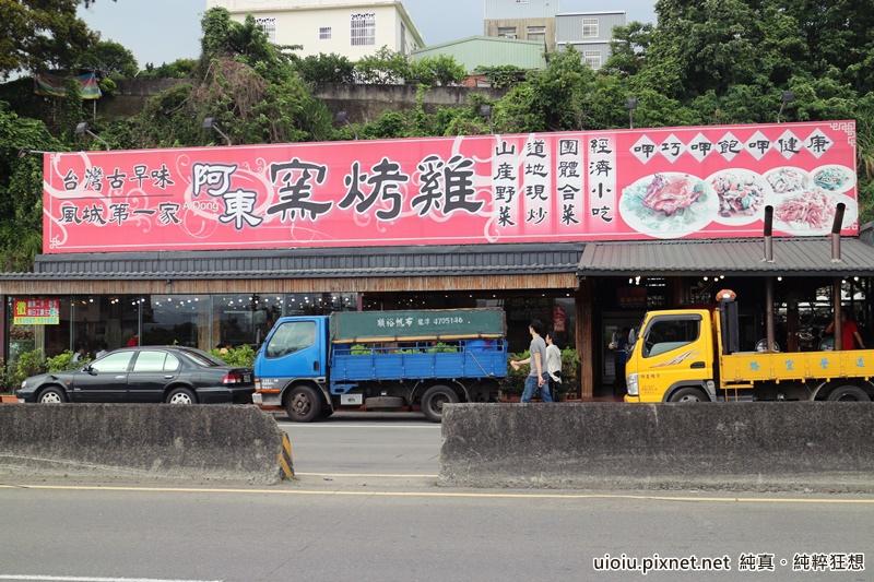 150502 竹東阿東窯烤雞041.JPG
