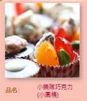 小樂隊巧克力1.JPG