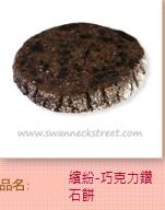巧克力鑽石餅.jpg