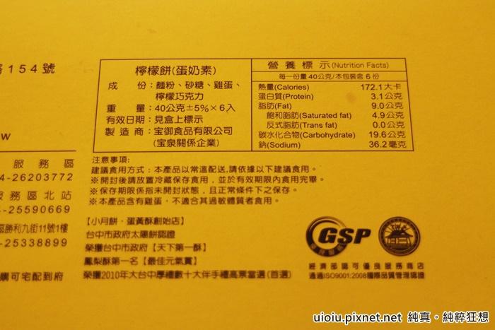 檸檬CAKE014.JPG