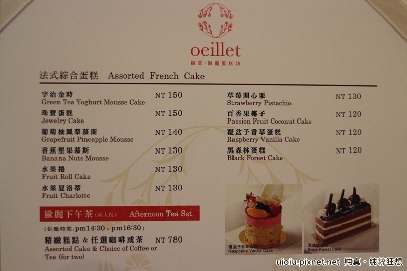 歐華歐麗cake lunch下午茶042.JPG