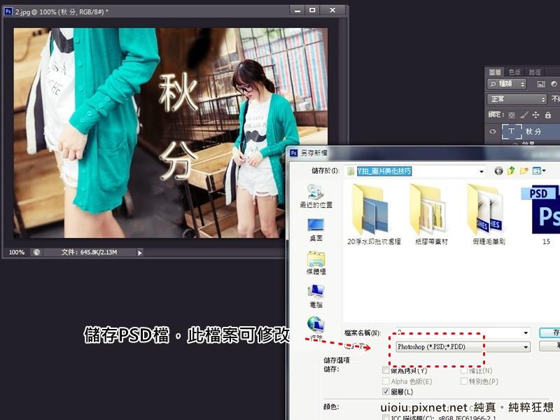 150519 桃園 聯成電腦ps入門step1-1.jpg