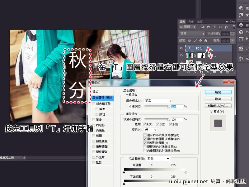 150519 桃園 聯成電腦ps入門step2-1.jpg