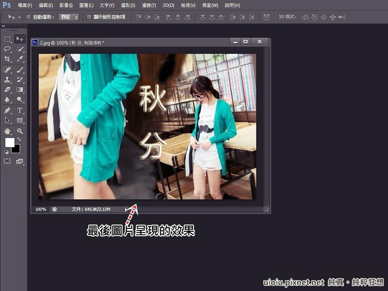 150519 桃園 聯成電腦ps入門step6-1.jpg