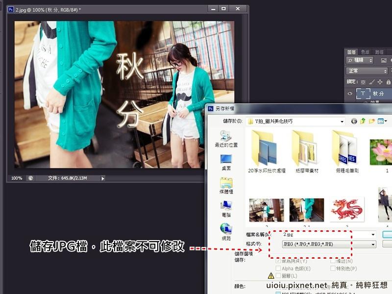 150519 桃園 聯成電腦ps入門step5-1.jpg