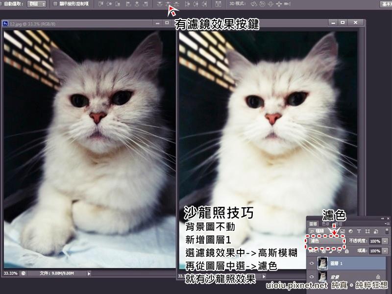 150519 桃園 聯成電腦ps入門step8-1.jpg