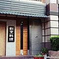 150515 桃園 南木町割熟烹料理001.JPG