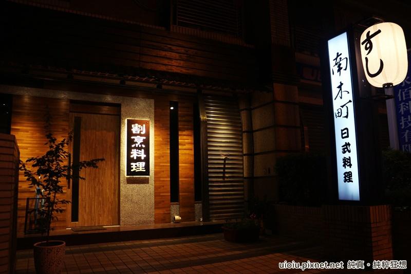 150515 桃園 南木町割熟烹料理007.JPG