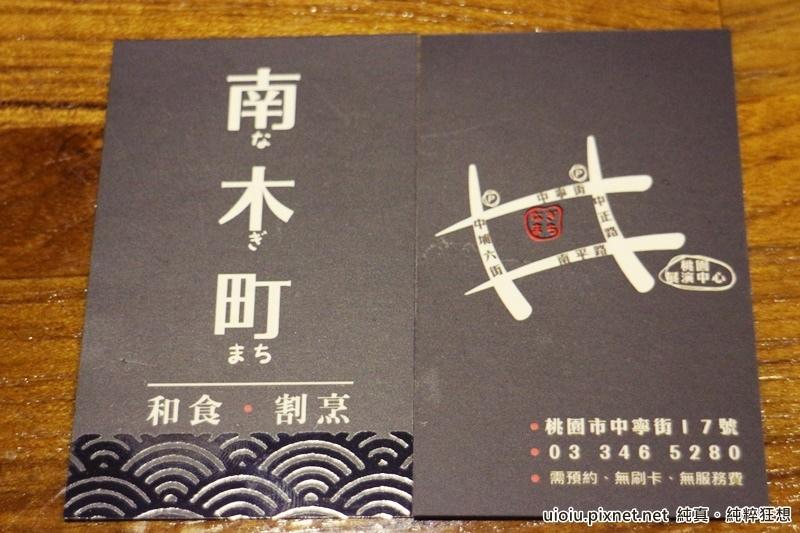 150515 桃園 南木町割熟烹料理047.JPG