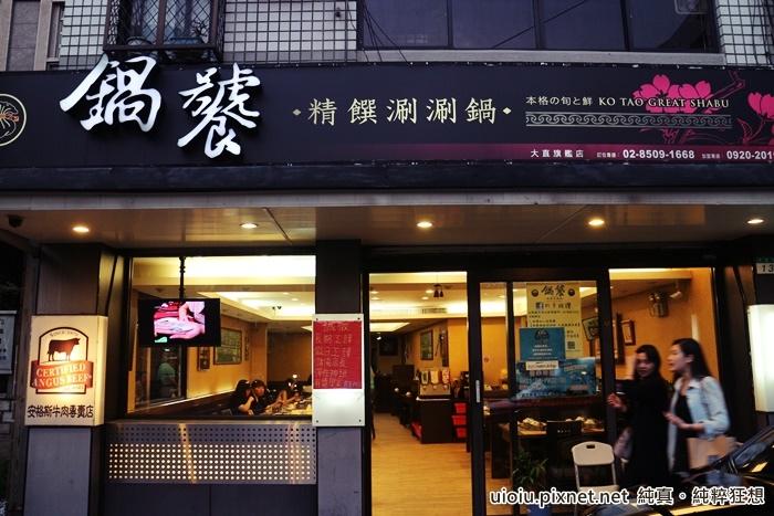150429 台北大直 鍋饕精饌涮涮鍋002.JPG