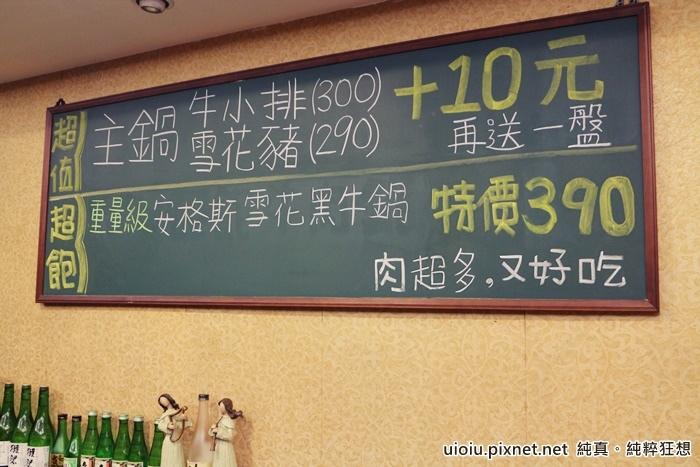 150429 台北大直 鍋饕精饌涮涮鍋005.JPG
