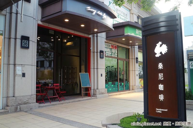150530 竹北 桑尼咖啡001.JPG